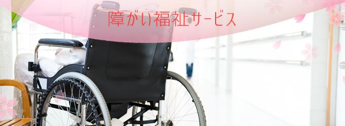障がい福祉サービス